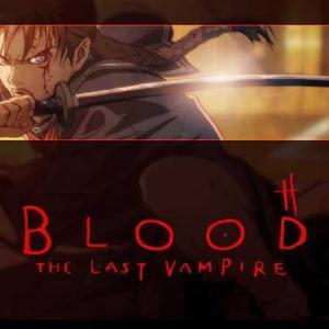 アニメ批評その254 BLOOD THE LAST VAMPIRE