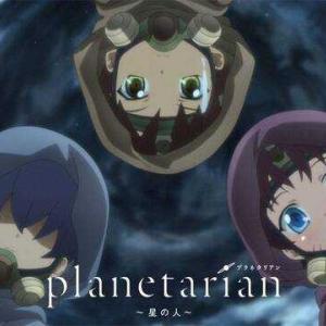 アニメ批評その267 planetarian 〜星の人〜