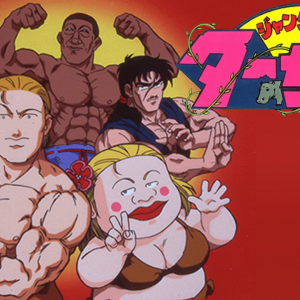 アニメ批評その272 ジャングルの王者ターちゃん