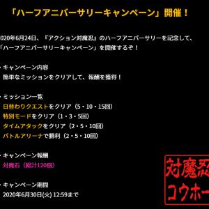 2020/06/23アプデ情報@アクション対魔忍