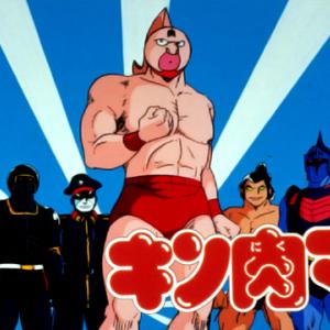 アニメ批評その387 キン肉マン