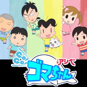 アニメ批評その366 少年アシベ