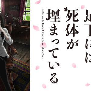 アニメ批評その580 櫻子さんの足下には死体が埋まっている