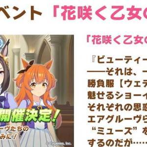 「ウマ娘 プリティーダービー」ぱかライブTV Vol.7情報
