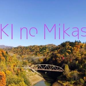 秋の三笠〜ダムと炭鉱と橋