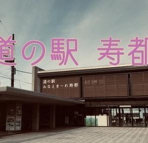 【道の駅】みなとま〜れ寿都【ごはんが美味しい・キッズスペースあり】