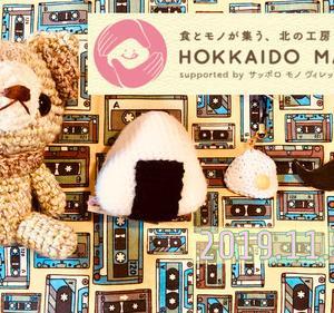 【イベント】HOKKAIDO MAKER'Sに行ってきました②【2019.11】北海道のハンドメイドの祭典