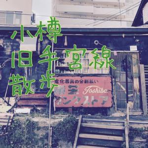 小樽 旧手宮線レトロ散歩