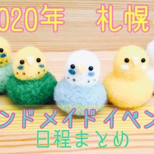 【2020年】札幌・近郊のハンドメイドイベントまとめ