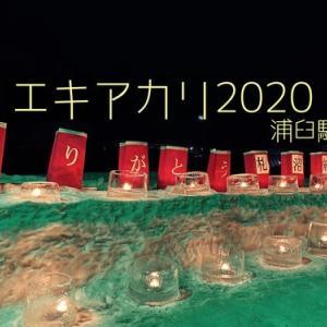 札沼線イベント「エキアカリ」2020