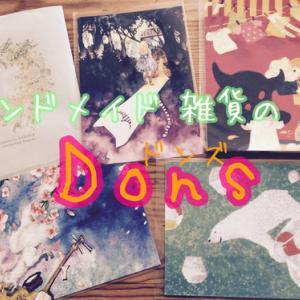 【ハンドメイド雑貨に癒されよう】Dons 〜帽子と雑貨 販売・修理〜