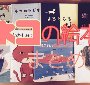 【おうちで読もう】ネコの絵本まとめて紹介【猫・ねこ・ニャンコ】