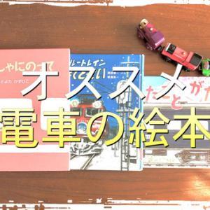 【機関車】電車の絵本まとめ【子鉄】