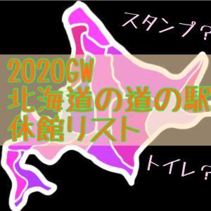 【スタンプ押せる?】2020年GW道の駅リストin北海道【随時更新】