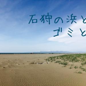 石狩の浜と、ゴミと。