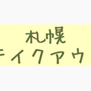 【お弁当】札幌テイクアウト情報【ラーメン】【カレー】