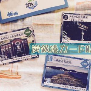 【北海道】炭鉄港カード集めで家族ドライブを楽しもう!【公共カード】
