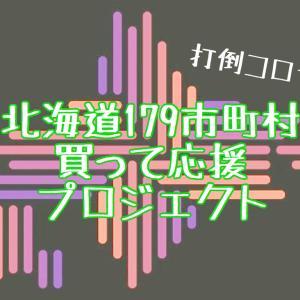 コロナ支援!北海道179市町村買って食べて応援プロジェクト