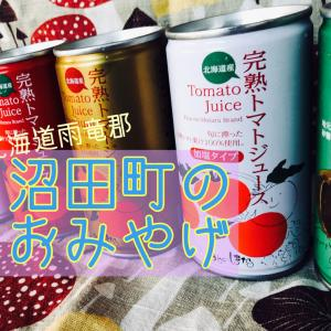 【ホタルが見れる街】沼田町で買えるお土産3選!