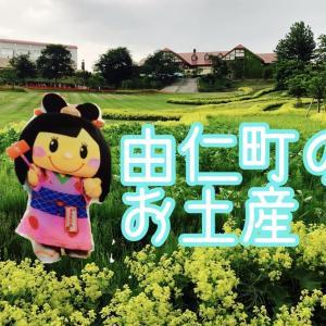 【ゆにガーデン&ユンニの湯】由仁町で買えるお土産