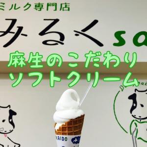 【北区麻生】Dairymaidみるくsan【札幌で道内各地のソフトを味比べ!お弁当もアリ】