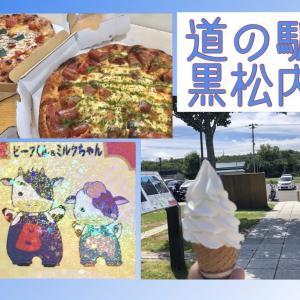【黒松内】道の駅くろまつない(トワ・ヴェールⅡ)で買える食べ物・特産品など紹介