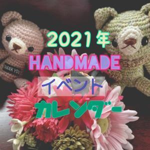 【2021年】札幌・近郊のハンドメイドイベントカレンダー【まとめ】