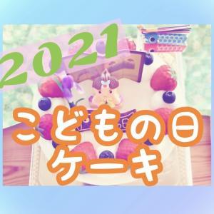 《北海道》札幌近郊で買える子供の日のケーキまとめました【2021最新版】