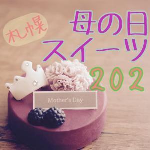 《北海道》札幌近郊で買える母の日スイーツまとめました【2021】