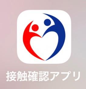 接触アプリ