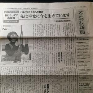 『不登校新聞』506号(2019年5月15日)