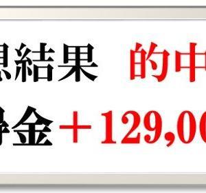 第128回バイナリー実況中継(3戦3勝+129,000円)