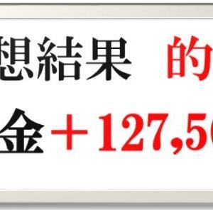 新着!第124回バイナリー実況中継(3戦3勝+127,500円)