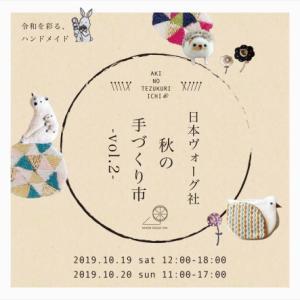 日本ヴォーグ社 秋の手づくり市 vol.2