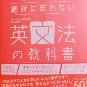 牧野智一「一度読んだら絶対に忘れない英文法の教科書」の書評!