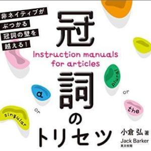 小倉弘さんの「冠詞のトリセツ」が良書なのでレビューします。
