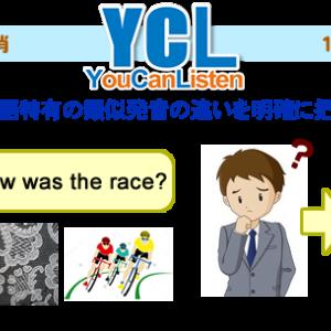 英語教材 | YouCanListen(YCL)の評判とレビュー