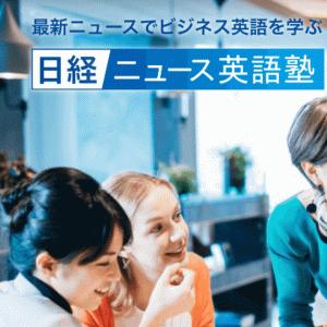 日経ニュース英語塾がスタート!でも英語初心者には厳しいかな?
