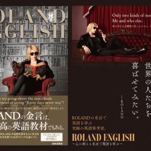 ローランド氏の英語本「ROLAND ENGLISH」を読んでみた