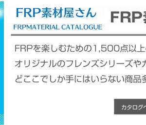 仕上げホワイトなら、FRP積層樹脂を使わなくても大丈夫ですか?