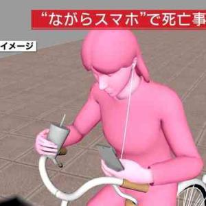 自転車のりながら右手に飲み物、左手にスマホ持って殺した子いたじゃん