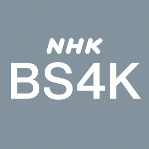 BS4K「環境映像!大相撲!火野正平!」