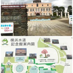 横浜 おもしろ西谷浄水場水道記念館