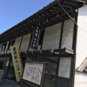 神奈川県 吉野宿 ふじ屋