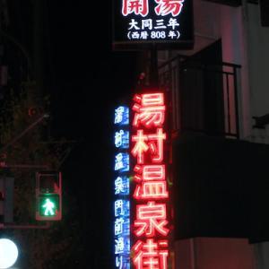山梨県 湯村温泉 津金学校