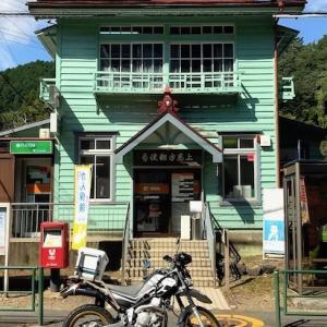 東京 上恩方郵便局(かみおんがた)と、年末のご挨拶文