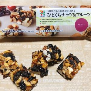 セブンプレミアム ひとくちナッツ&フルーツ