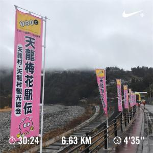 51回天龍梅花駅伝(SKN347 5区出走)