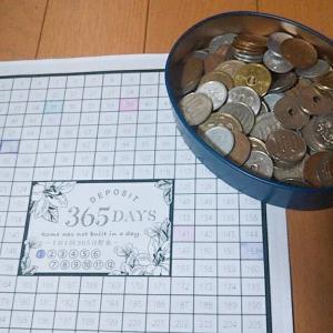 365日貯金ー1ヵ月目ー毎日コツコツの大切さよ