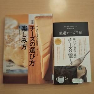【図書館の楽しみ方】チーズについて勉強する